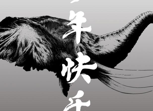 Year of the Elephant.jpg