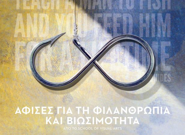 Philanthropy Infinity Hook Poster