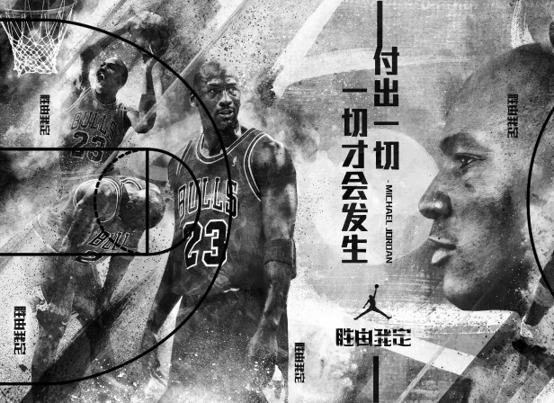 Jordan Court - Nike China.jpg