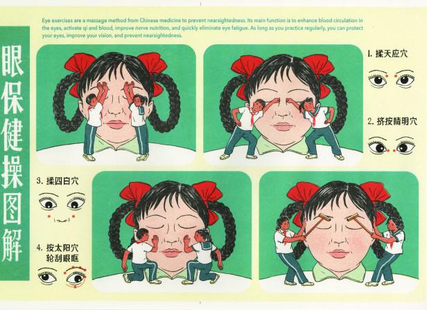 xinmei_eyeexercises_scan.JPG
